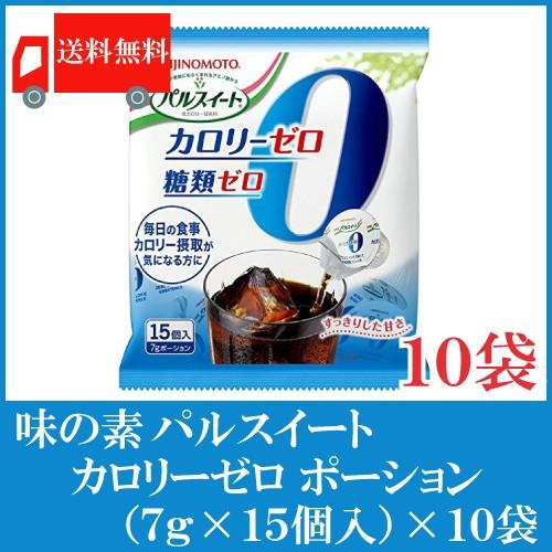 送料無料 味の素 パルスイート液体 カロリーゼロ ポーション(15個入り)×10袋 糖類ゼロ カロリーゼロ シロップ
