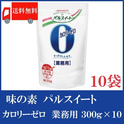 送料無料 味の素 パルスイート カロリーゼロ 300g 業務用 ×10袋