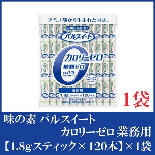 味の素 業務用 パルスイート スティック カロリーゼロ (1.8g×120本)×1袋 糖類ゼロ カロリーオフ