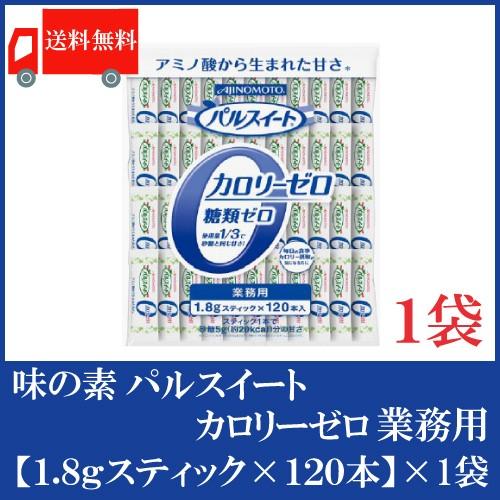 送料無料 味の素 業務用 パルスイート スティック カロリーゼロ (1.8g×120本)×1袋 糖類ゼロ カロリーオフ