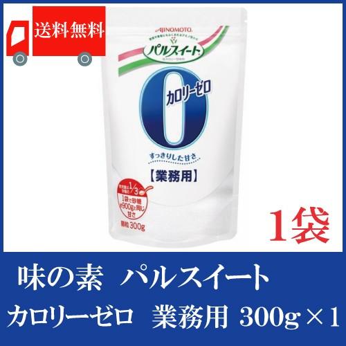 送料無料 味の素 パルスイート カロリーゼロ 300g 業務用 ×1袋