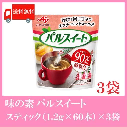 送料無料 味の素 パルスイート スティック 1.2g (60本入) ×3袋 糖類ゼロ カロリーオフ