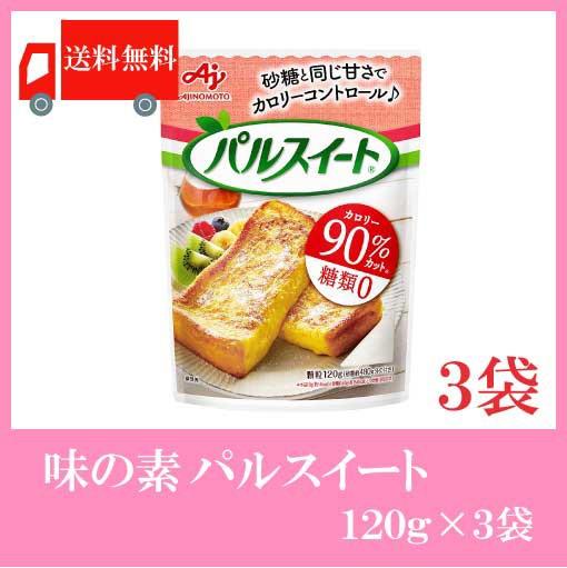 送料無料 味の素 パルスイート 120g ×3袋