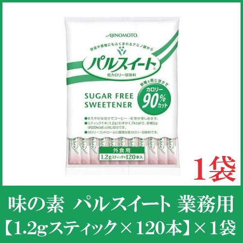味の素 業務用 パルスイート スティック 【1.2g×120本】×1袋 糖類ゼロ カロリーオフ