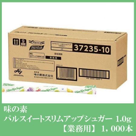 味の素 パルスイートスティック スリムアップシュガー 1.0g×1000本入 1ケース 業務用
