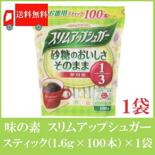 味の素 スリムアップシュガー スティック (1.6g×100本入)×1袋