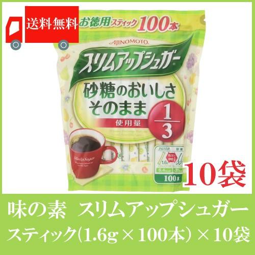 味の素 スリムアップシュガー スティック (1.6g×100本入)×10袋