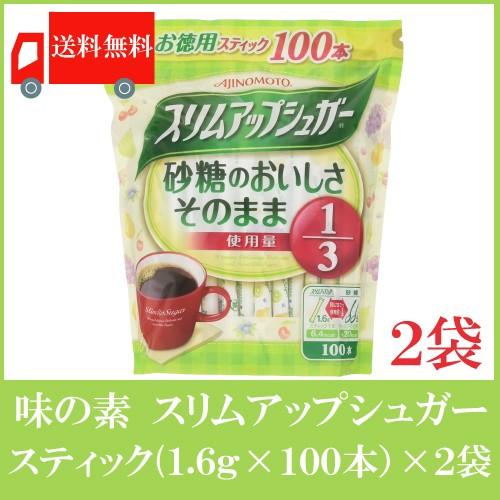 味の素 スリムアップシュガー スティック (1.6g×100本入)×2袋
