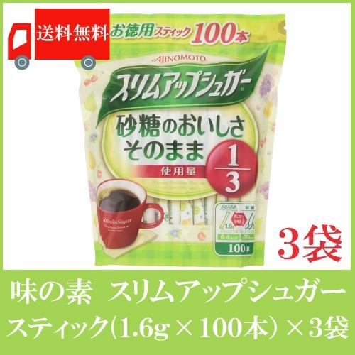 味の素 スリムアップシュガー スティック (1.6g×100本入)×3袋