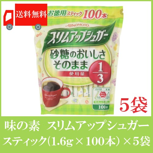 味の素 スリムアップシュガー スティック (1.6g×100本入)×5袋