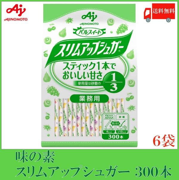 送料無料 味の素 パルスイート スリムアップシュガー スティック(1本1g) 300本入袋×6袋(業務用)