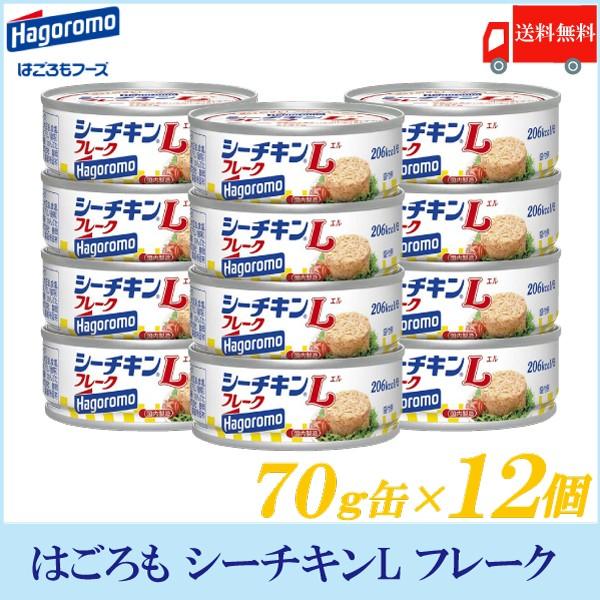 送料無料 はごろもフーズ シーチキンLフレーク 70g缶×12個