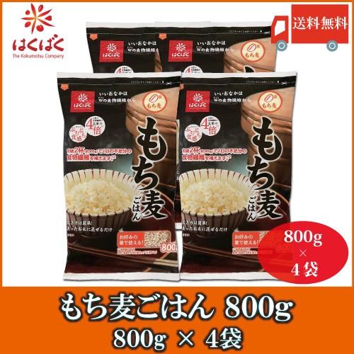 送料無料 もち麦 はくばく もち麦ごはん 800g × 4袋