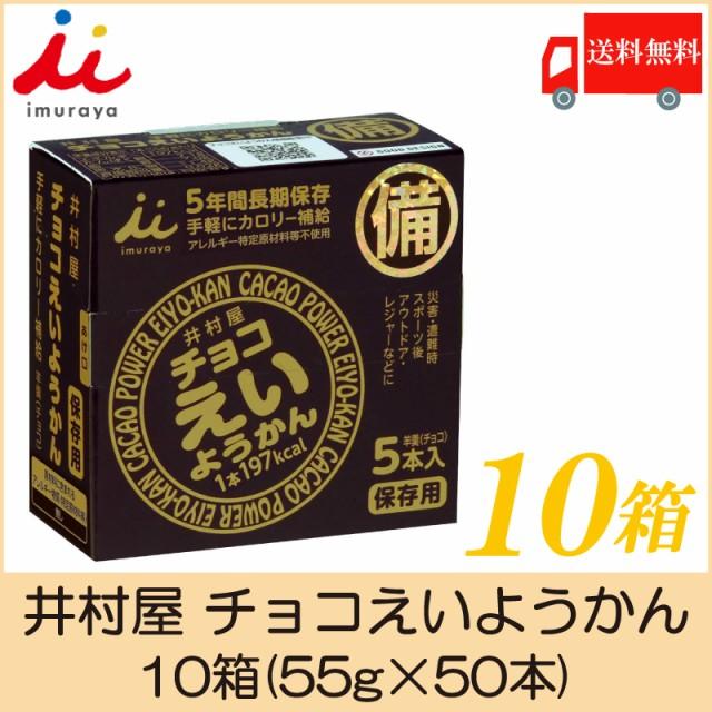 送料無料 井村屋 チョコえいようかん 10箱(55g×50本分)
