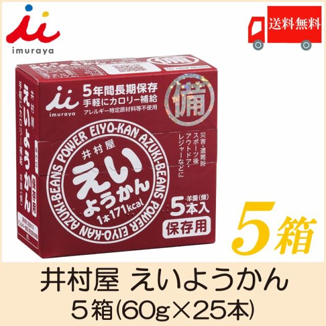 送料無料 井村屋 えいようかん 5箱(60g×25本分)