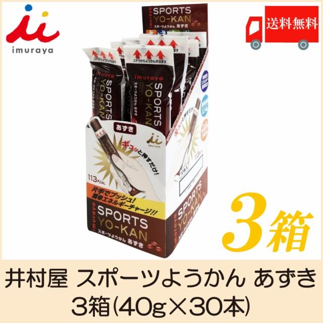 送料無料 井村屋 スポーツようかん あずき 3箱(40g×30本分)