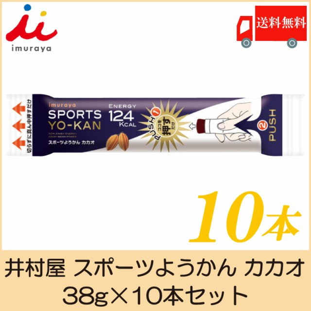 送料無料 井村屋 スポーツようかん カカオ 38g×10本