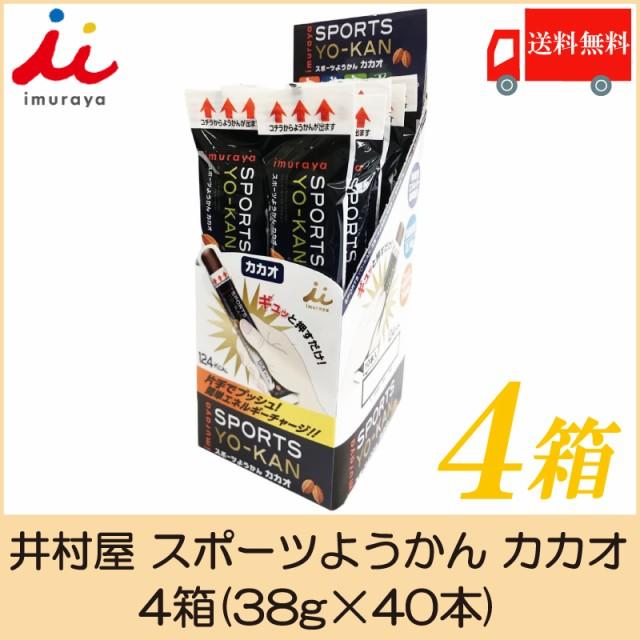 送料無料 井村屋 スポーツようかん カカオ 4箱(38g×40本分)