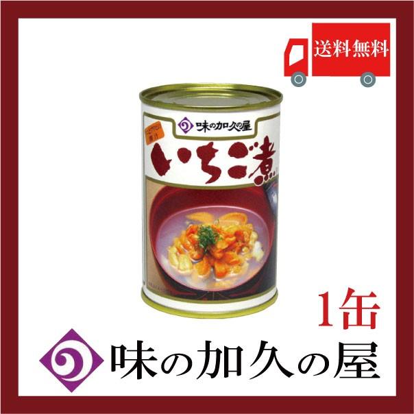 送料無料 味の加久の屋 いちご煮415g ×1缶 青森県八戸市名産品 うにとあわびの潮汁
