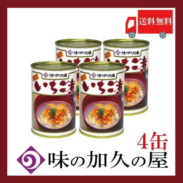 送料無料 味の加久の屋 いちご煮415g ×4缶 青森県八戸市名産品 うにとあわびの潮汁