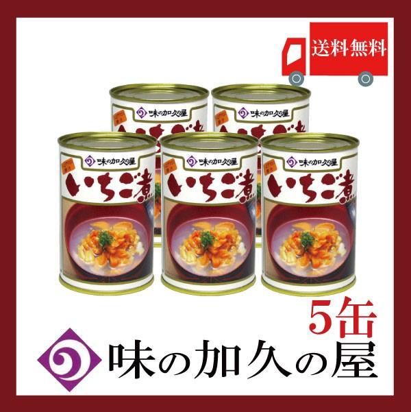 送料無料 味の加久の屋 いちご煮415g ×5缶 青森県八戸市名産品 うにとあわびの潮汁