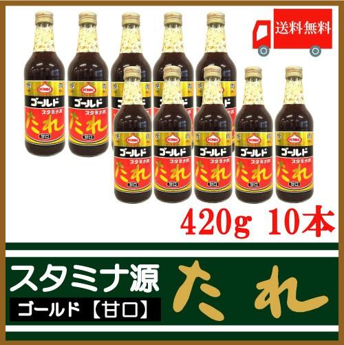 送料無料 上北農産加工 スタミナ源たれ ゴールド 甘口420g×10本