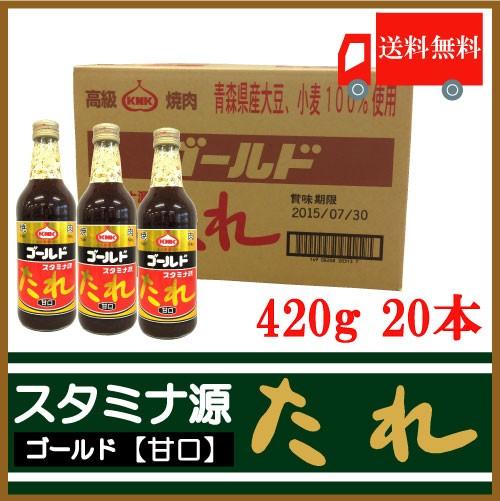 送料無料 上北農産加工 スタミナ源たれ ゴールド 甘口420g×20本
