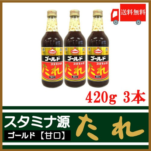 送料無料 上北農産加工 スタミナ源たれ ゴールド 甘口420g×3本