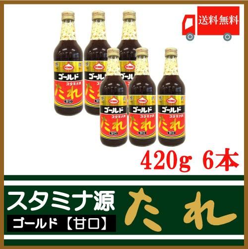 送料無料 上北農産加工 スタミナ源たれ ゴールド 甘口420g×6本