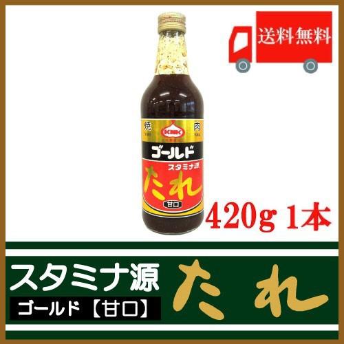 送料無料 上北農産加工 スタミナ源たれ ゴールド 甘口420g×1本