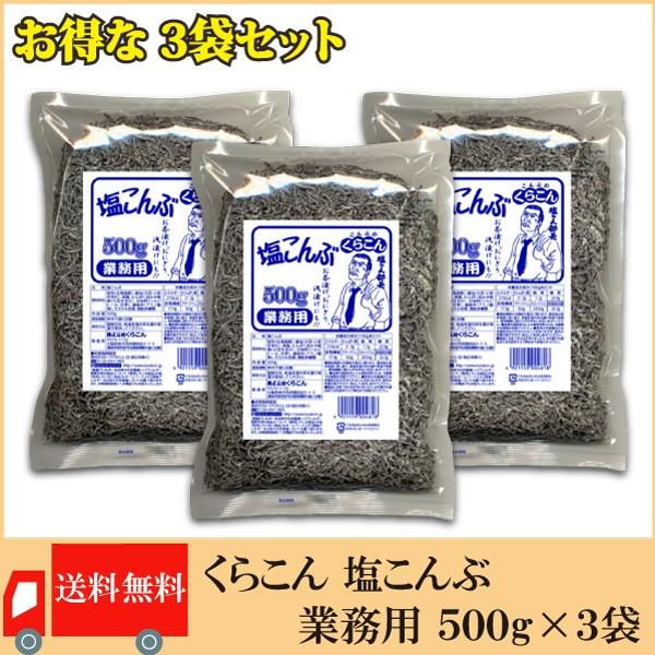 送料無料 くらこん 塩こんぶ 業務用 500g×3袋 昆布