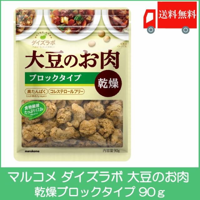 送料無料 マルコメ ダイズラボ 大豆のお肉 乾燥ブロック 90g ×1個