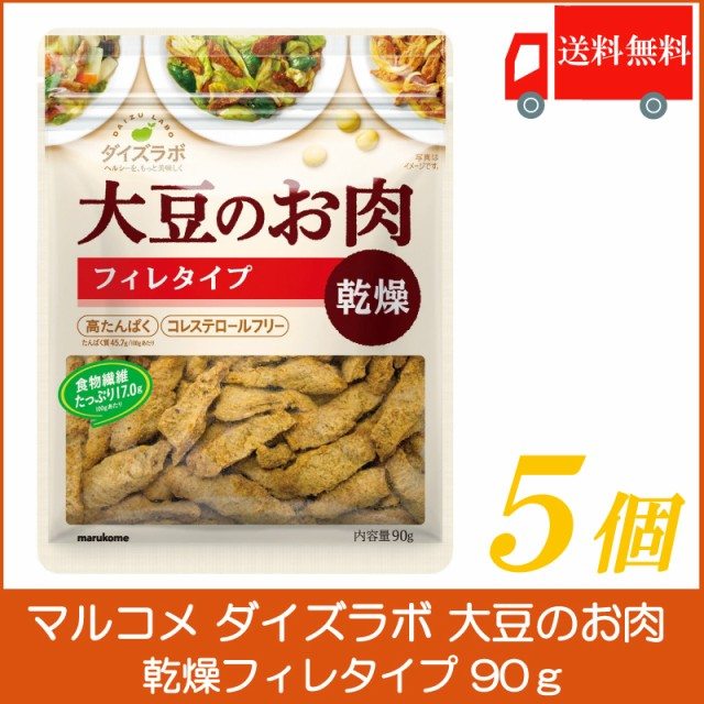 送料無料 マルコメ ダイズラボ 大豆のお肉 乾燥フィレ 90g×5個