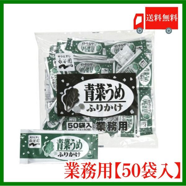 永谷園 業務用 ふりかけ青菜うめ 1.7g×50袋入