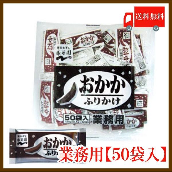 永谷園 業務用 ふりかけおかか 2.5g×50袋入