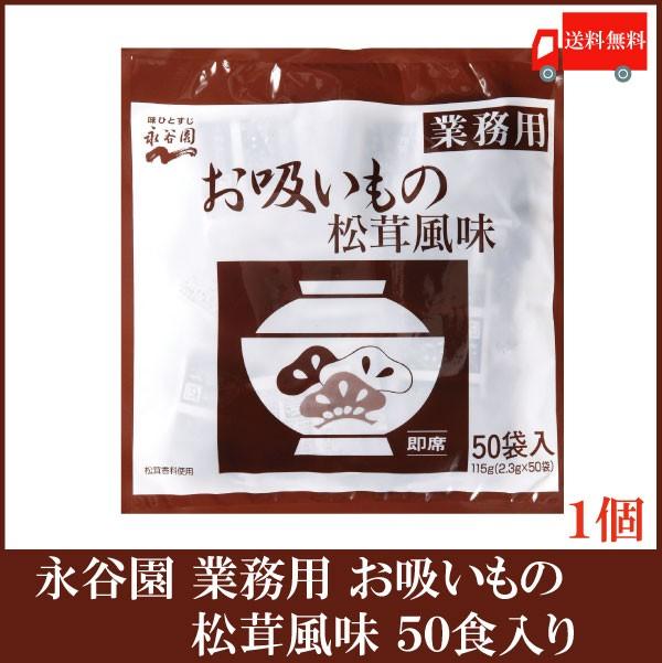 永谷園 お吸い物 業務用 お吸いもの松茸風味 2.3g×50袋入 送料無料 ポイント消化