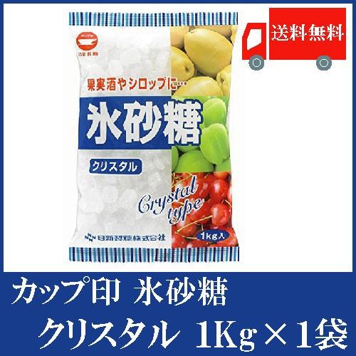 日新製糖 カップ印 氷砂糖クリスタル 1kg 送料無料