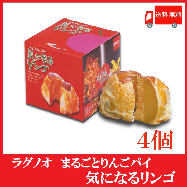 送料無料 ラグノオ ささき 気になるリンゴ×4個(りんごまるごとアップルパイ)