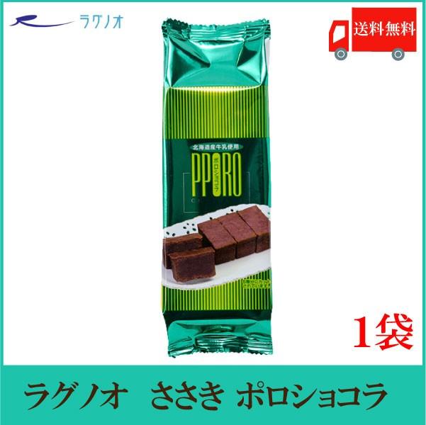 送料無料 ラグノオ ポロショコラ × 1本 (ガトーショコラ チョコケーキ ショコラ スイーツ)