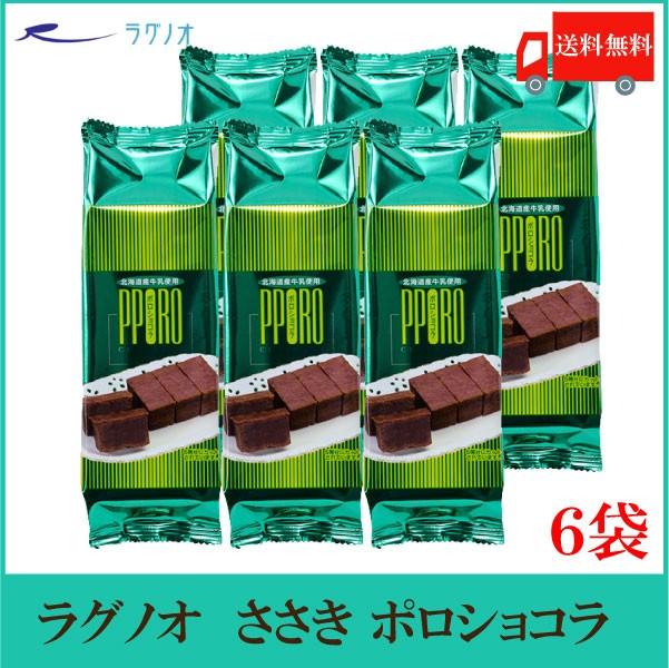 送料無料 ラグノオ ポロショコラ × 6本 (ガトーショコラ チョコケーキ ショコラ スイーツ)