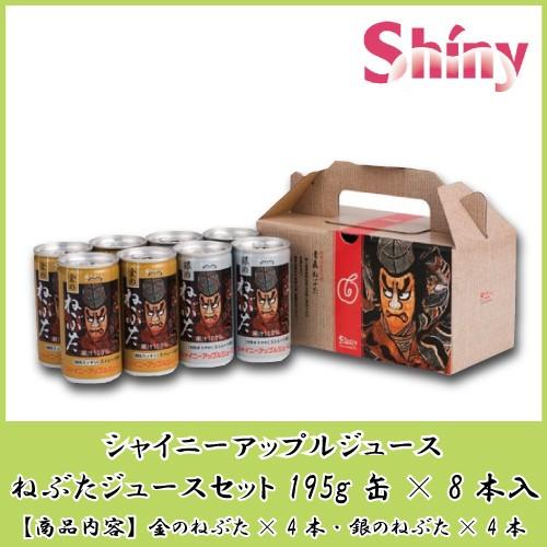 ギフトセット 青森りんごジュース 缶 シャイニーアップルジュース ねぶた 195g×8本 GSB