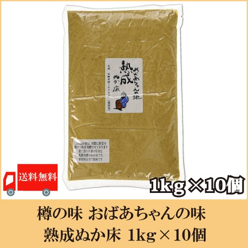 送料無料 樽の味 おばあちゃんの味 熟成ぬか床 1kg×10個 糠床 漬物