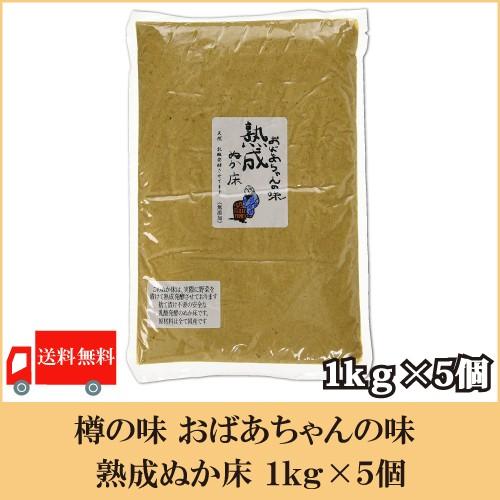 送料無料 樽の味 おばあちゃんの味 熟成ぬか床 1kg×5個 糠床 漬物
