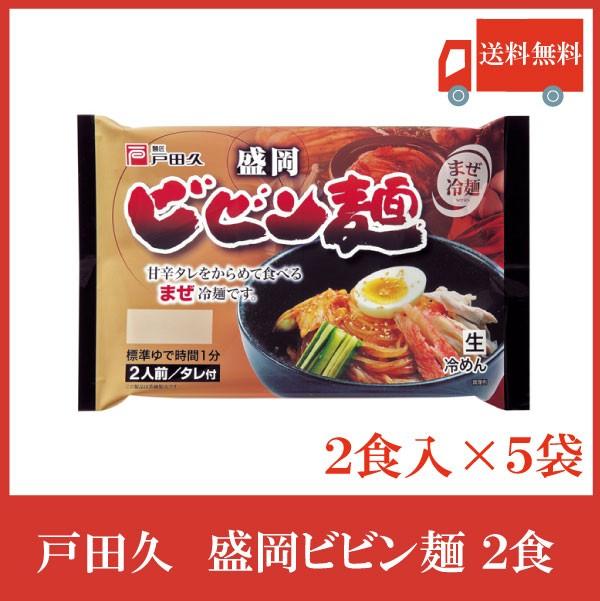 送料無料 戸田久 盛岡ビビン麺 2食入 × 5袋(もりおかビビン麺)