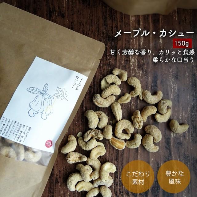 (開店セールクーポン配布中)【150g】メープル・カシュー オリジナル焙煎  素焼きナッツ 健康 美容 ダイエット おやつ 間食 お取り寄せ
