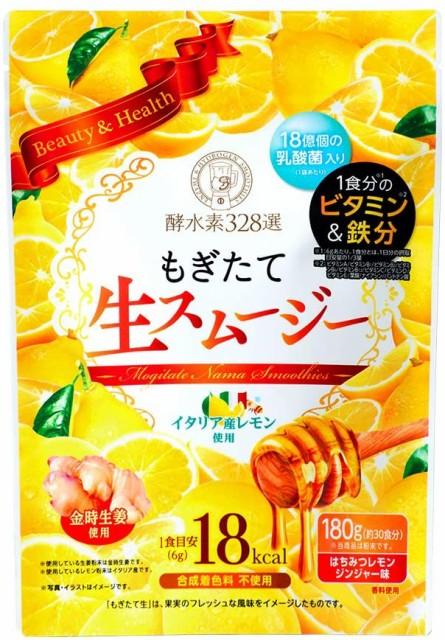 置き換えダイエット 酵水素328選 もぎたて生スムージー (はちみつレモンジンジャー味) 180g 約30日分/酵水素328選 生サプリメント