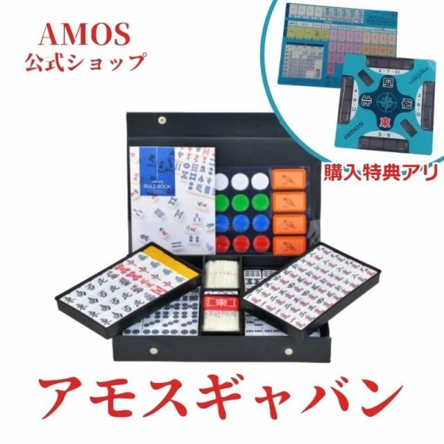 麻雀牌 AMOS GABIN COMPASS HAYAHAYAセット(アモスギャバン)