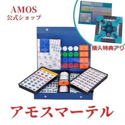 麻雀牌 AMOS MATER COMPASS HAYAHAYAセット(アモスマーテル)