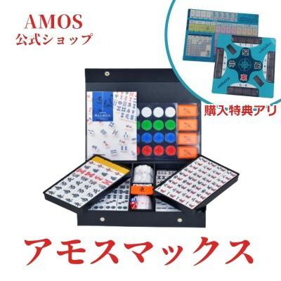 麻雀牌 AMOS MAX COMPASS&HAYAHAYAセット(アモスマックス)
