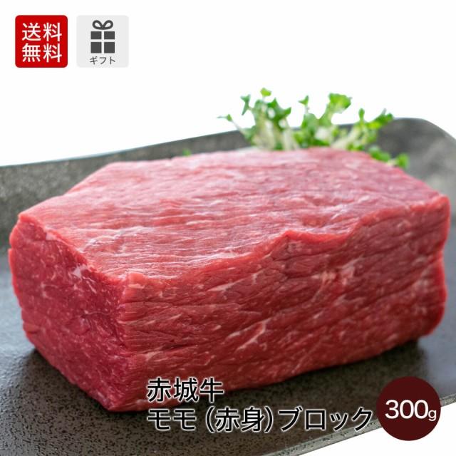 肉 国産牛 牛肉 赤城牛モモ 赤身 ブロック 300g 真空パック 期間限定 ソース1付き レシピ付き
